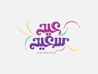 صور العيد 2020 صور جميلة عن العيد الأضحى والفطر Sport Team Logos Team Logo Image