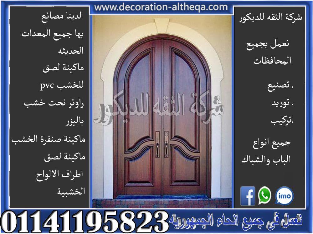 ابواب فلل خارجية In 2021 Home Decor Decor Furniture
