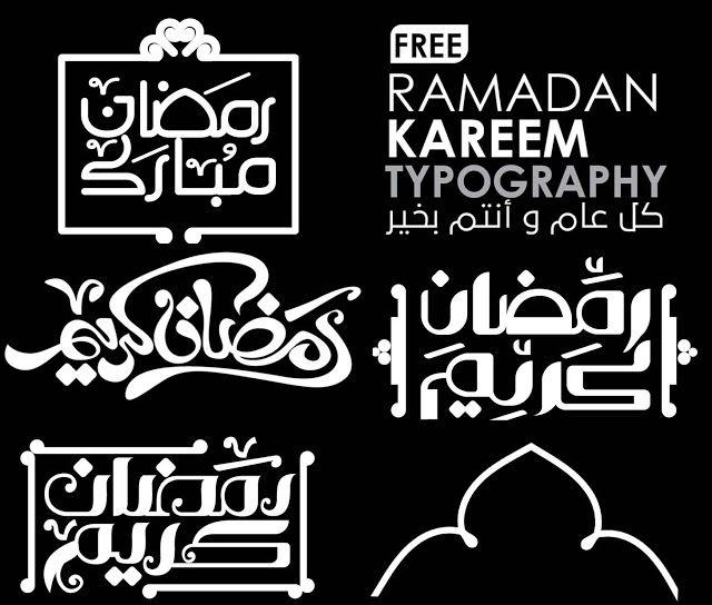 مخطوطات رمضان 2021 حقيبة تصميمات جديدة للتصميمات الرمضانية رمضان يجمعنا In 2021 Ramadan Typography Crochet Panda