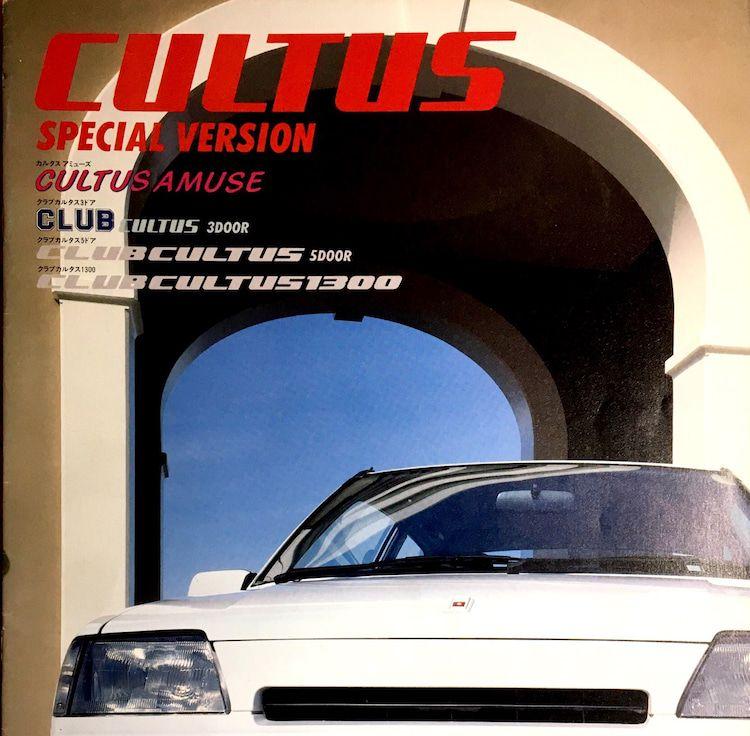 カタログ書庫 スズキ自動車カルタス特別仕様車 自動車美術研究室のブログ Toyota Hiace Car Club