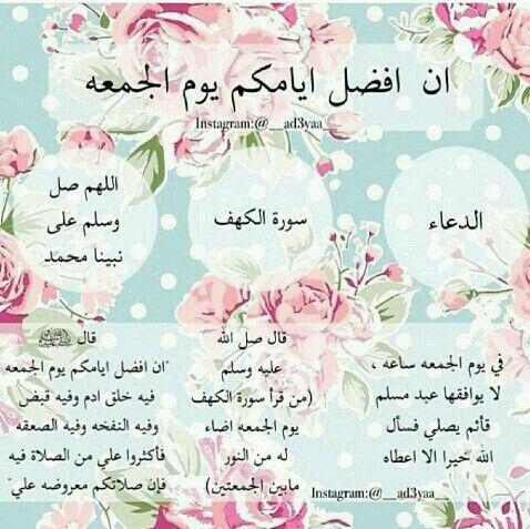احببت ان اهديها فضل يوم الجمعه Ramadan Kareem Pictures Islam Facts Quran Quotes Love