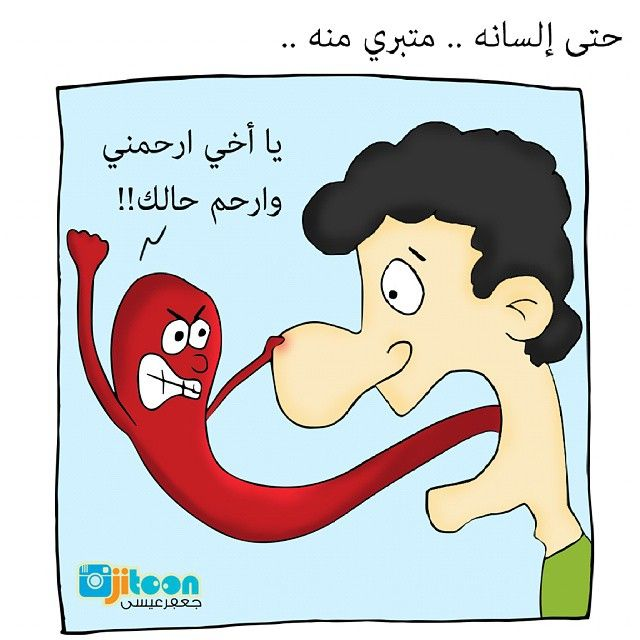 جعفر عيسى جعفرعيسى جعفر عيسى كاريكاتير إلسان أبو إلسان Funny Pictures Pinterest Humor Advertising Poster