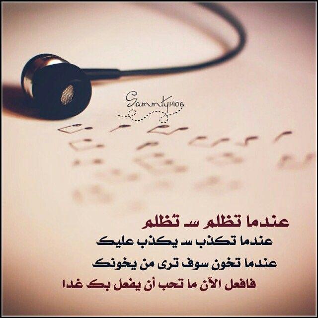 كما تدين تدان Fb Quote Lalic Arabic Words