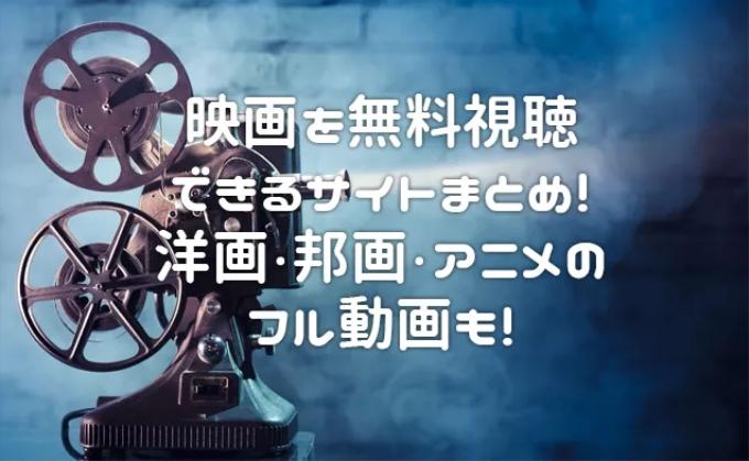 映画 無料 映画の無料動画チャンネル