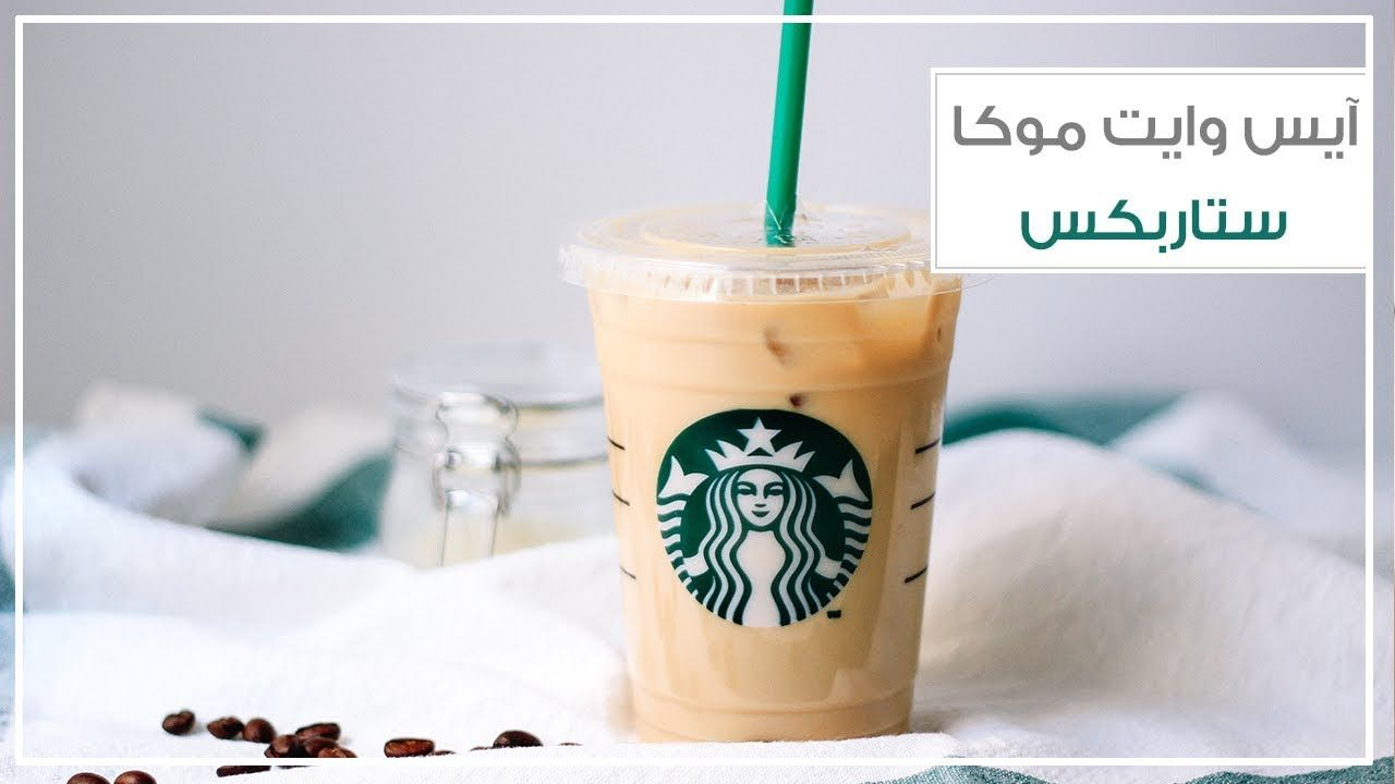Make A Starbucks White Chocolate Mocha At Homeمشروبي المفضل من ستاربكس آيس وايت موكا Starbucks White Chocolate Mocha White Chocolate Mocha Coffee