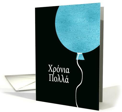 Happy Birthday In Greek, Blue Glitter/Foil Effect Balloon