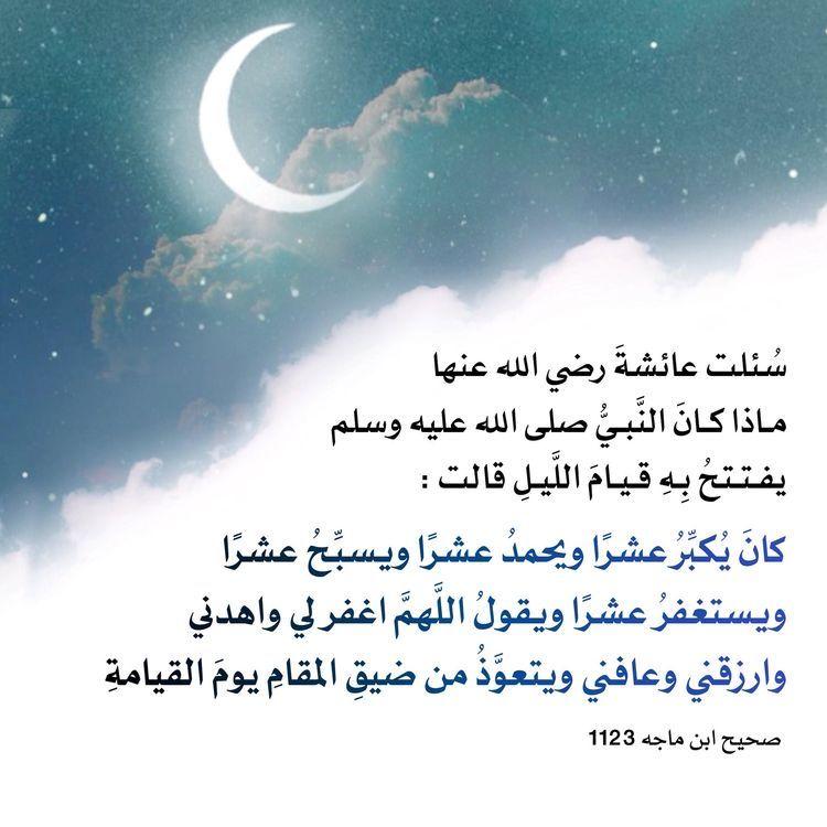 استفتاح قيام الليل Islamic Quotes Islam Beliefs Islam Hadith