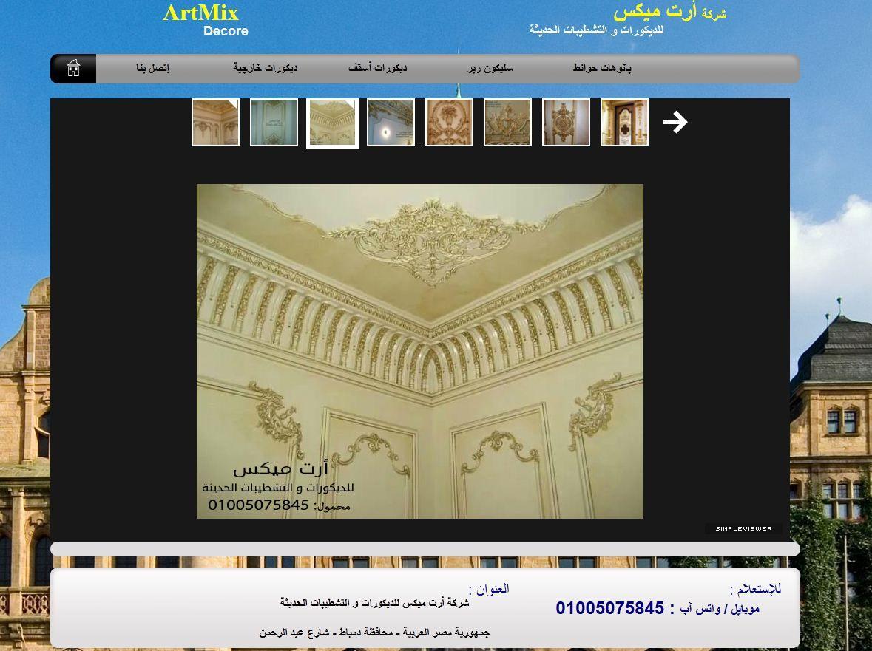الموقع الالكترونى Www Aboukhalifa Com نوهات حوائط 2016 2017 ديكورات أسقف حديثة ديكورات خارجية للفيلات و القصور تشطيبات حديثة 201 Design Architecture Decor