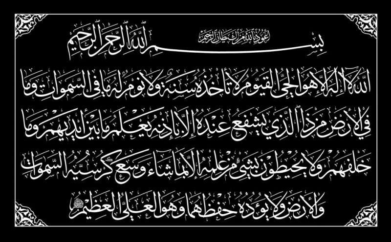 صور آية الكرسي في خلفيات آية الكرسي مكتوبة ميكساتك Islamic Calligraphy Islamic Art Calligraphy