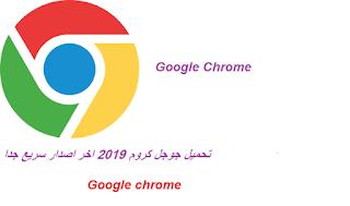 تحميل جوجل كروم 2019 اخر اصدار سريع مجانا Google Chrome تحميل متصفح جوجل كروم 2019 كامل اخر اصدار مجانا برابط مباشر فهو أسرع Tech Logos Google Google Chrome