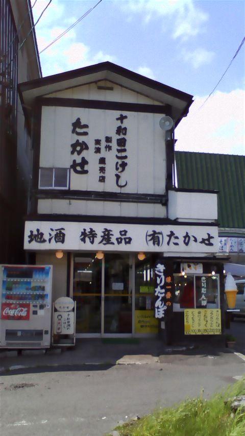 Takase Tokio 高瀬時男 (1928-2011), Takase workshop, Lake Towada, June 2011