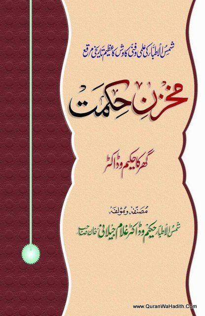 Hikmat Book In Urdu