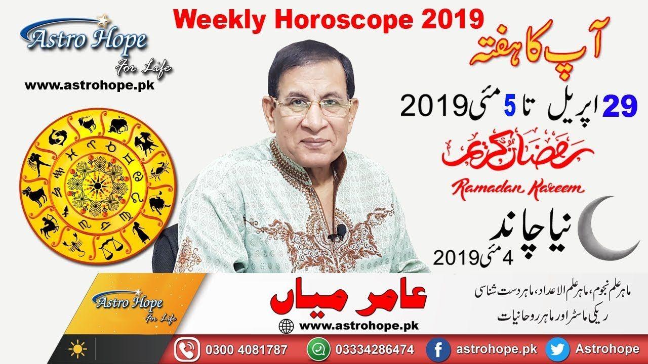 Weekly Urdu Horoscope Yeh Hafta Kaisa Guzray Ga 29