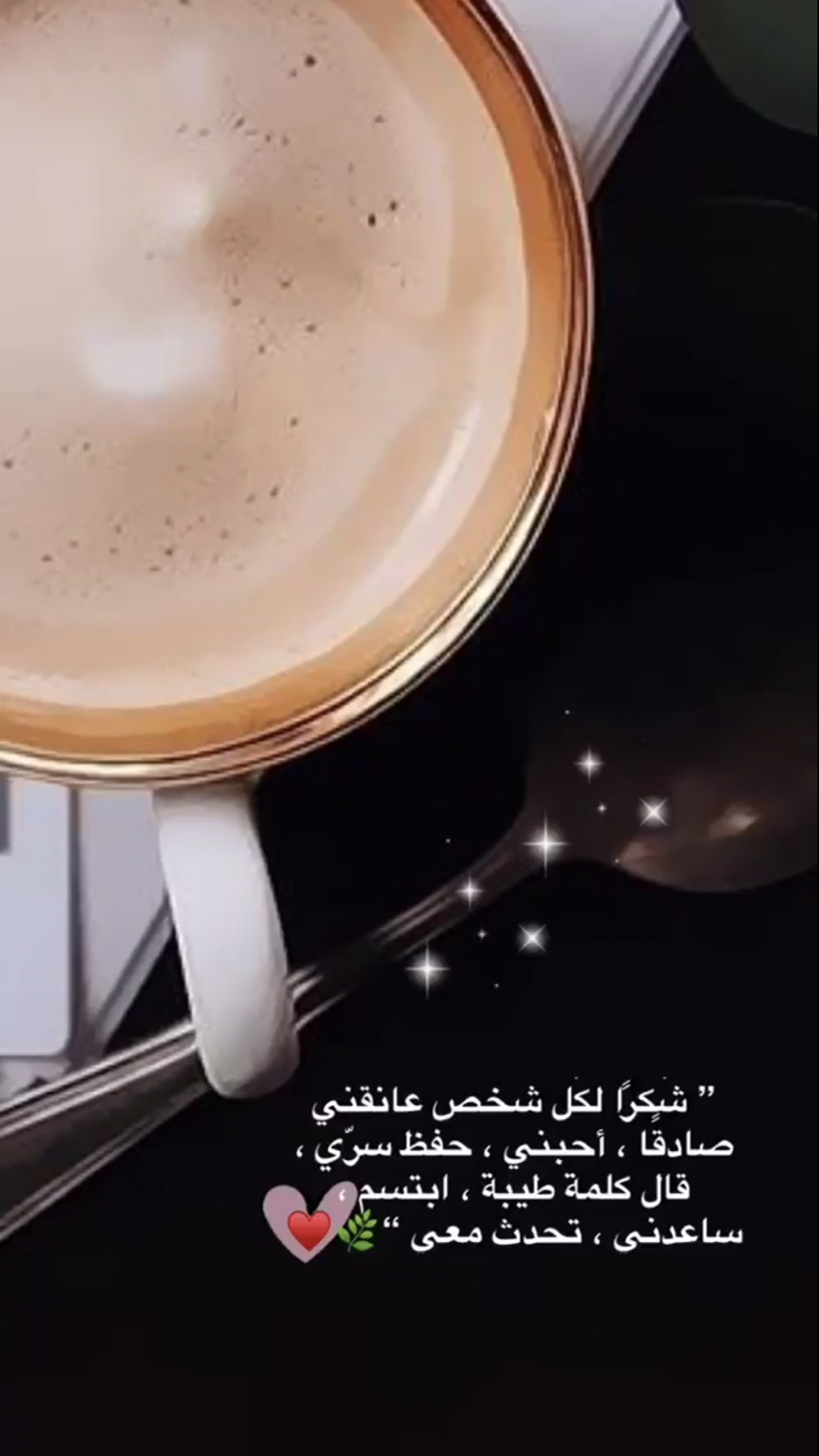 Pin By Beboali On Writing Arabic Quotes Enjoy Coffee Sweet Words
