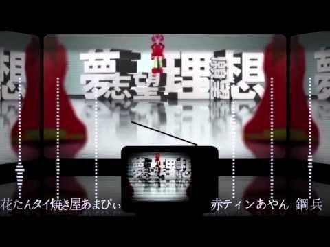 【叫合唱】ラズベリー*モンスター【男女6人+α】 / Raspberry Monster - Nico Nico Chorus - YouTube