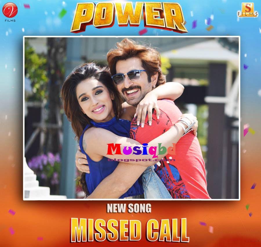 Missed Call By Nakash Aziz Akriti Kakkrar Power 2016 Kolkata Bangla Movie Mp3 Song Download Mp3 Song Download Mp3 Song Songs