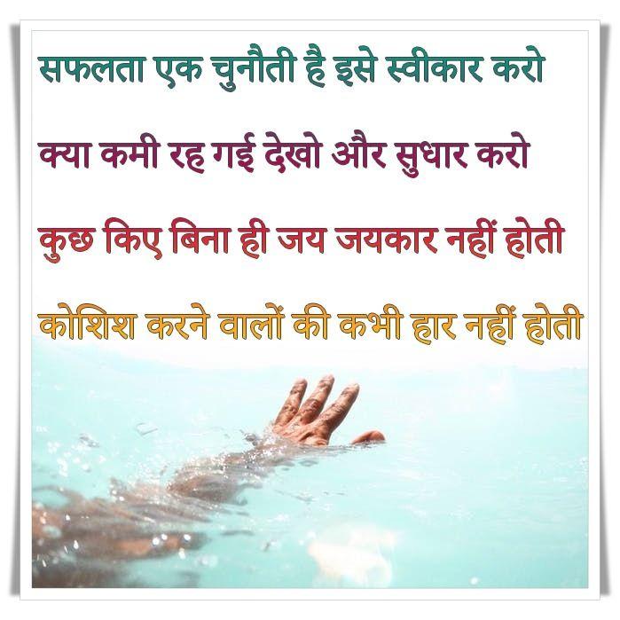 Best Hindi Motivational Shayari,Hindi Shayari on life