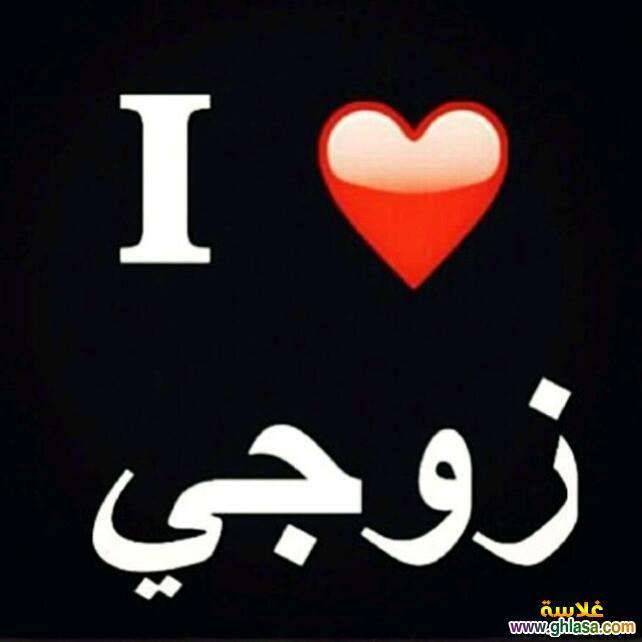 صور للزوج 2017 صور عن الزوج صور مكتوب عليها كلام لزوجي العزيز Love Quotes For Him Roman Love Arabic Love Quotes