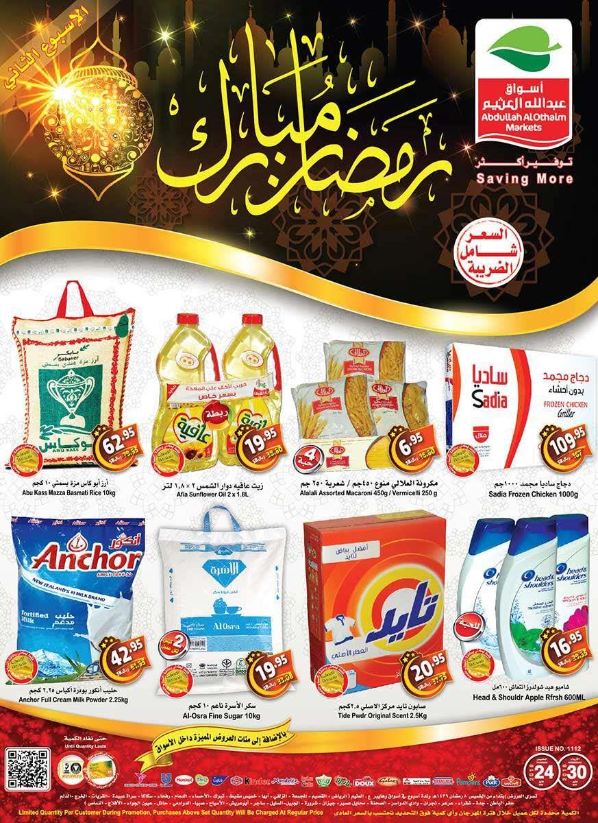 عروض العثيم اليوم 23 مايو 2018م الموافق 08 رمضان 1439هـ عروض اليوم Frozen Chicken Frosted Flakes Cereal Box Pop Tarts