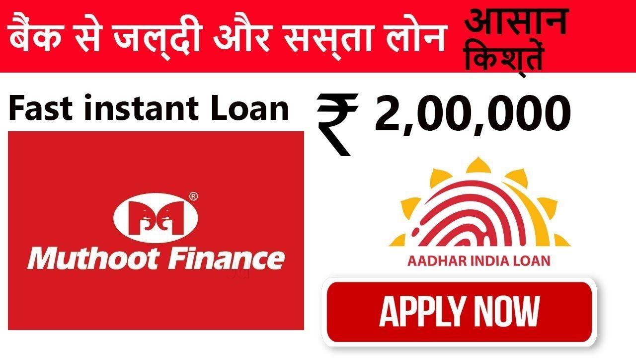 Pin On Muthoot Finance Personal Loan Muthoot Finance Se Personal Loan Kaise Le Muthoot Finance Loan
