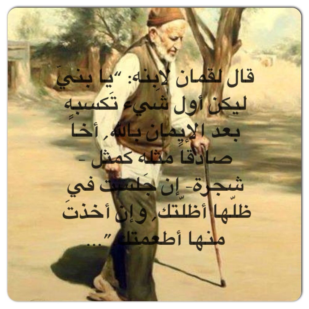 Pin By Amal Alshamsi On Words Arabic Quotes Movie Posters My Friend
