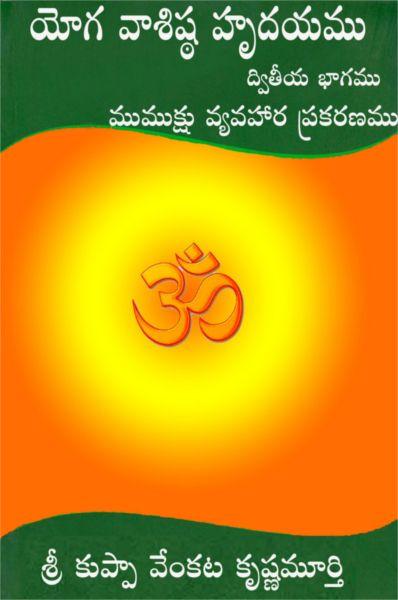 Krishna novels pdf malladi venkata murthy telugu