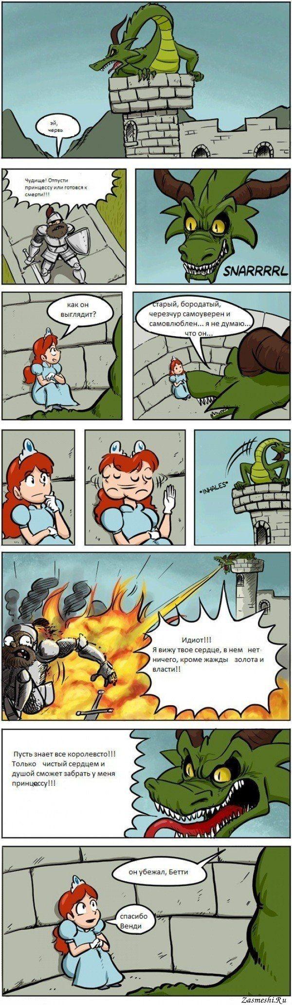Комикс - Принцесса и дракон | Смешные комиксы, Смешно ...