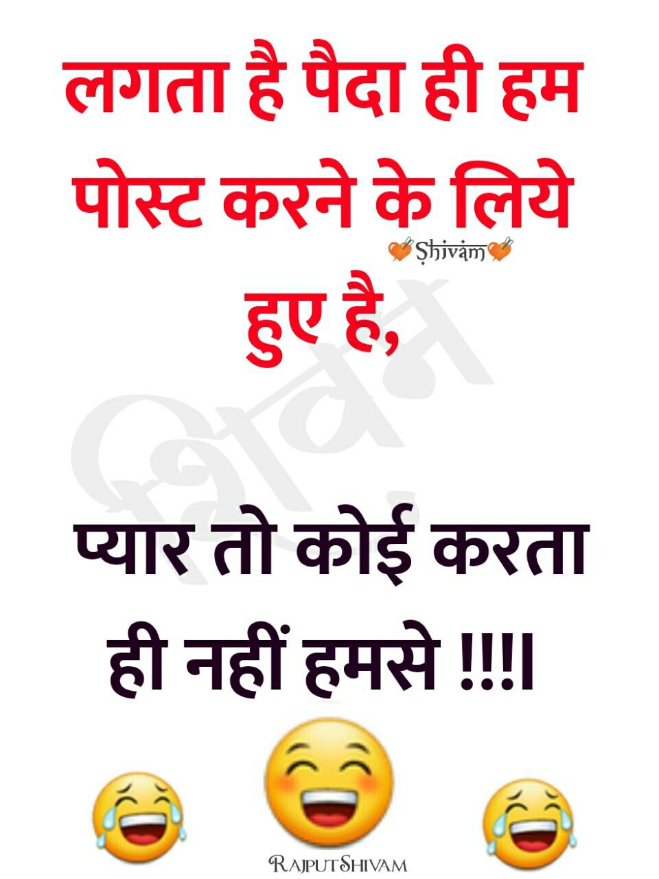 Pin By L S Banna On Desiiiii Malvi Funny Quotes Funny Quotes In