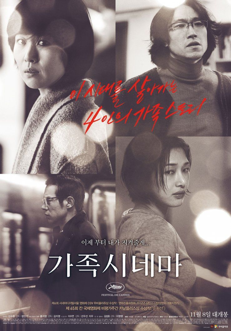 Asian films reviews
