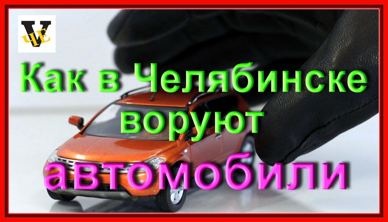 Угон автомобиля в Челябинске май 2016