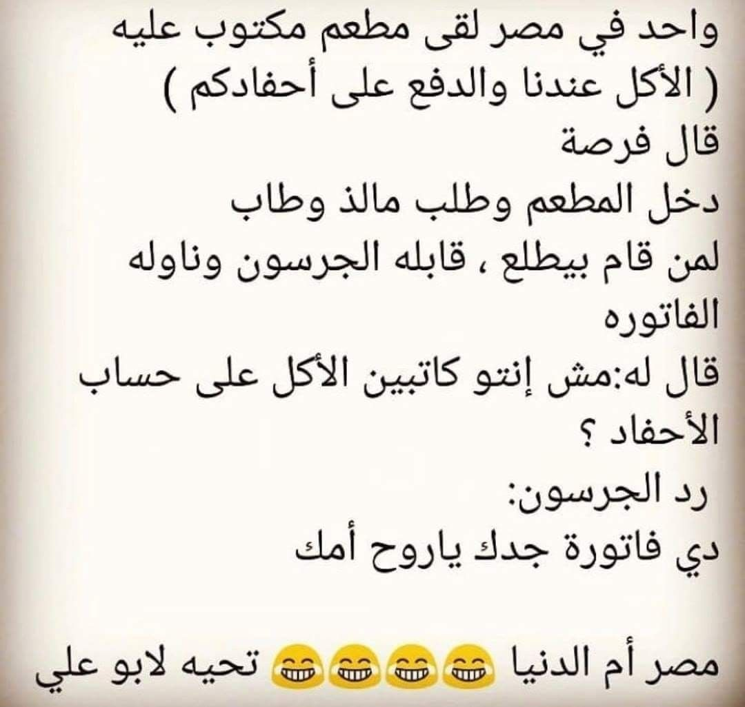 Pin By Hasan Zubi On اظحك و ت و ن س Funny Arabic Quotes Quotes Arabic Jokes