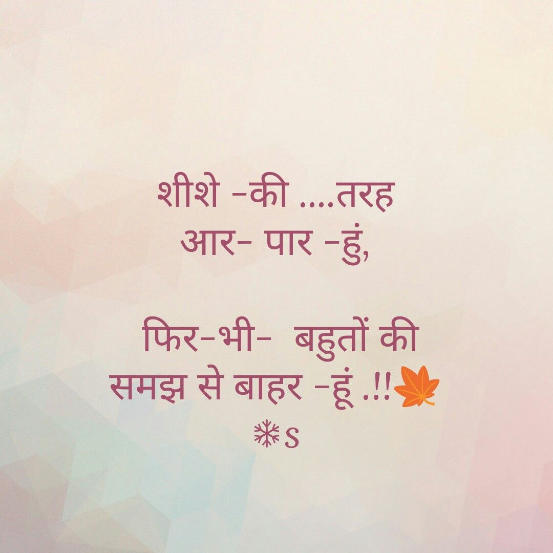 Life Journey Quotes In Hindi: Hindi Quotes, Thoughts, Quotes