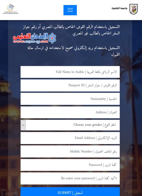 شرح عمل حساب على منصة بلاك بورد جامعة القاهرة Names Exam