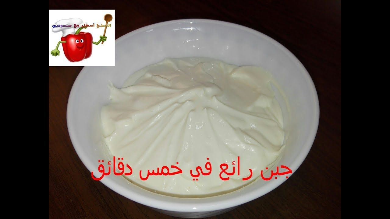 اعملي جبنة لذيذة في خمس دقائق فقط بمكونات اقتصادية جدا الجبن الكريمي او الجبن القابل للدهن