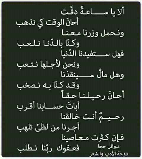 Pin By A M On Words Spirit Quotes Quran Quotes Inspirational Funny Arabic Quotes