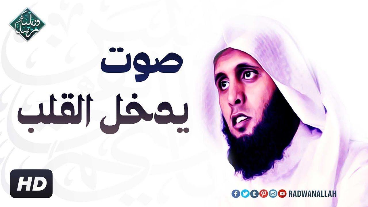 منصور السالمي تلاوات تهز القلب ستشعرك بالراحة النفسية