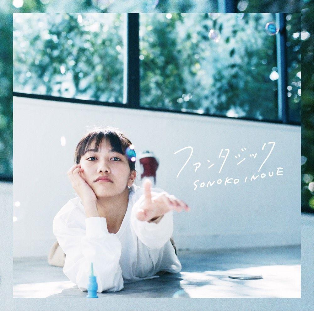 井上苑子 Inoue Sonoko 7th Single ファンタジック 01