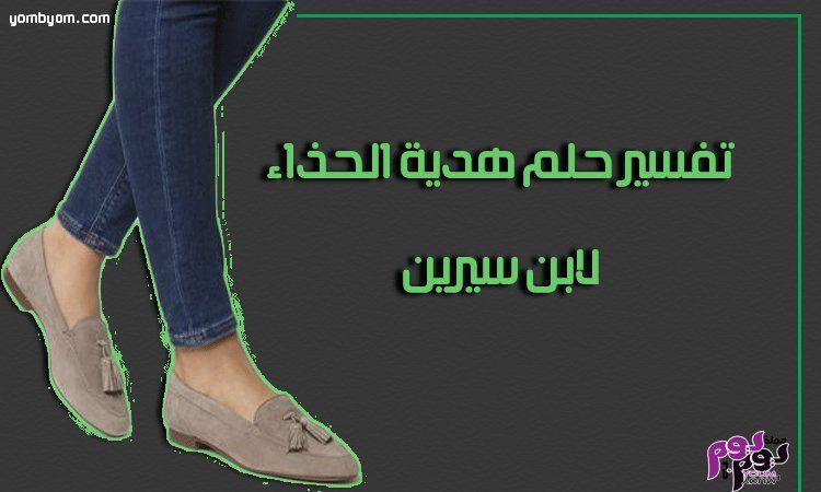 تفسير حلم هدية الحذاء لابن سيرين Shoe Gifts Dream Shoes Kitten Heels