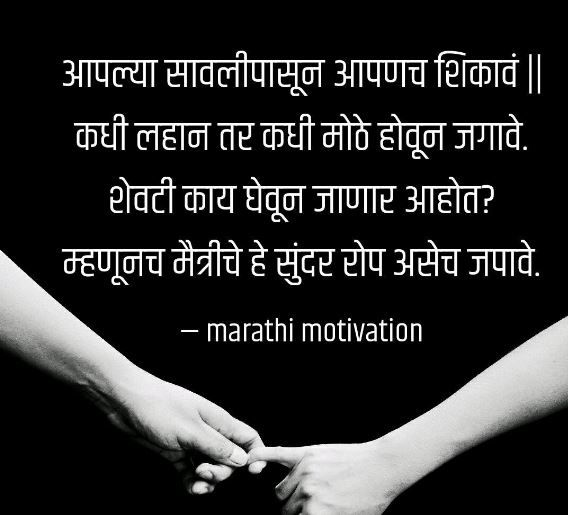Awesome Motivational Quotes In Marathi With Images Inspirational Status In 2020 Sport Quotes Motivational Life Quotes To Live By Motivational Quotes