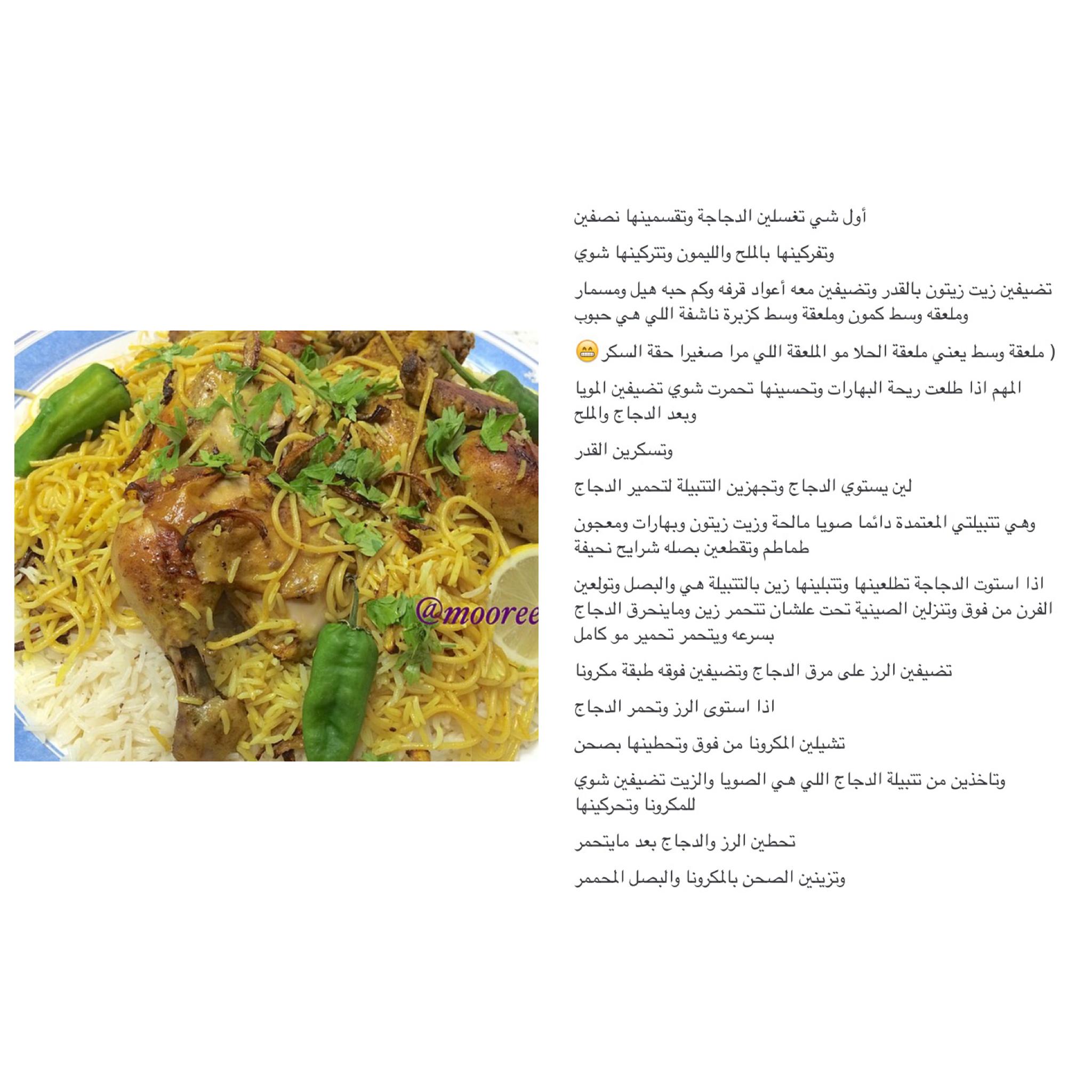 كبسة دجاج مع المكرونه Arabian Food Middle Eastern Recipes Arabic Food
