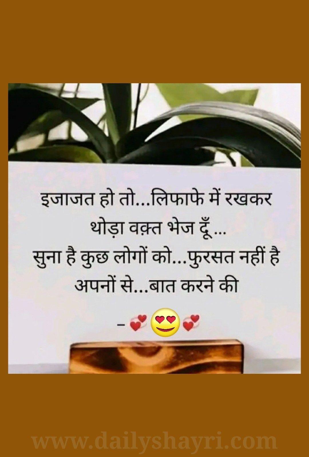 2020 good morning shayari images hindi shayari love