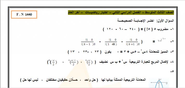 نماذج أسئلة الإختبار الرياضيات آخر العام للصف الثالث المتوسط الفصل الدراسي الثاني Ili Boarding Pass