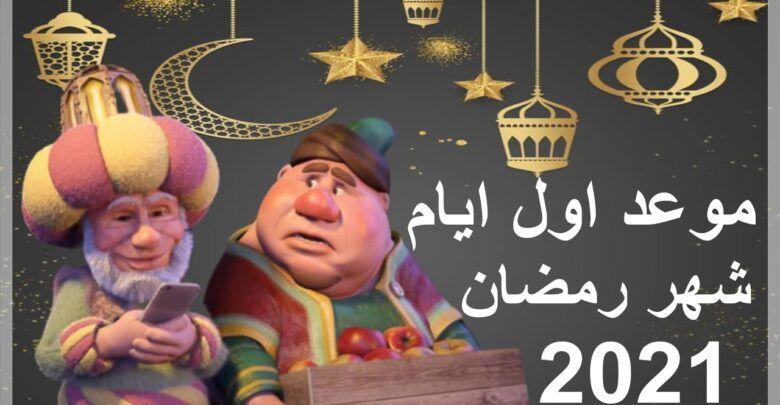 اول ايام رمضان لسنة 2021 وأدعية وكلمات ترحيب بشهر الصوم Christmas Ornaments Novelty Christmas Holiday