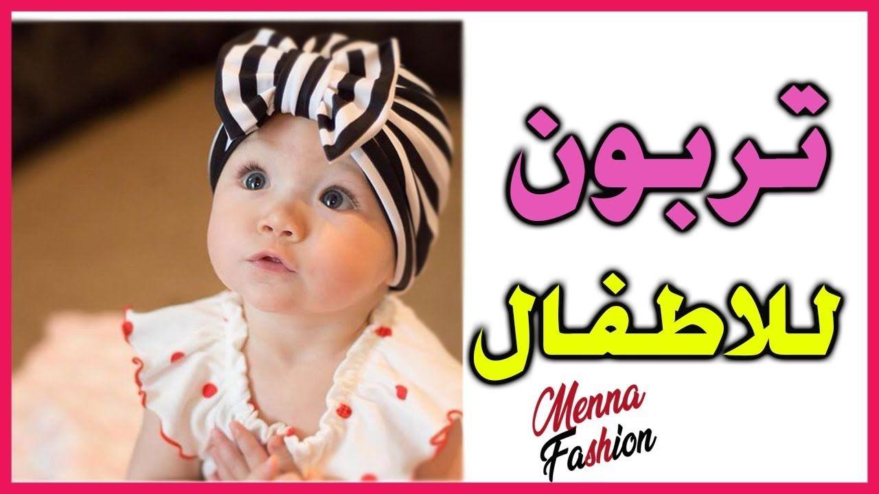 طريقة عمل تربون للاطفال سواريه لعمر سنة Diy Turban Soiree Fashion Sewing Pattern Fleece Sewing Projects Fleece Hat Pattern