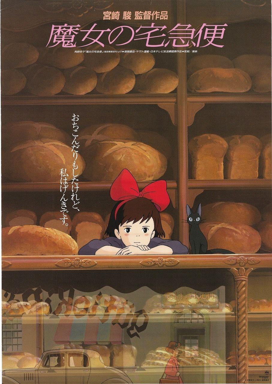 Kiki's Delivery Service. Directed by Hayao Miyazaki