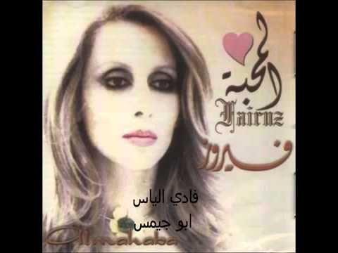 Fairouz Morning Songs 4 صباحيات فيروز Morning Songs Songs Music