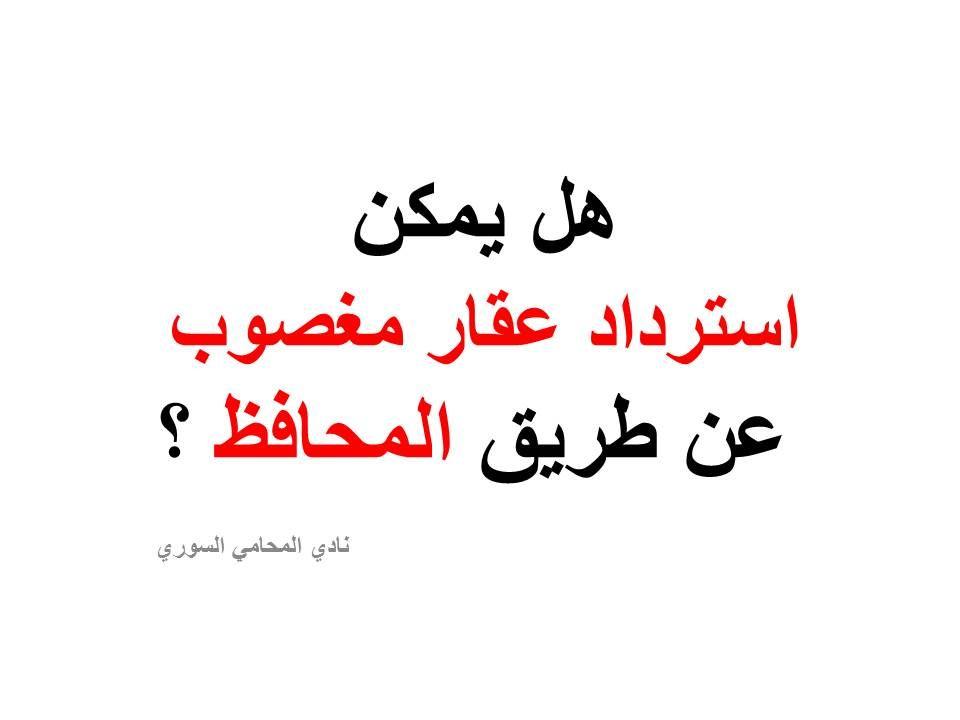 هل يمكن استرداد عقار مغصوب عن طريق المحافظ Calligraphy Arabic Calligraphy