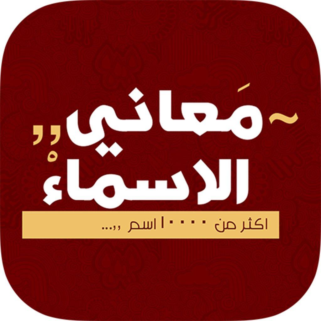 معنى اسم تاليا وحكم تسميته في الإسلام موسوعة Novelty Sign Meant To Be