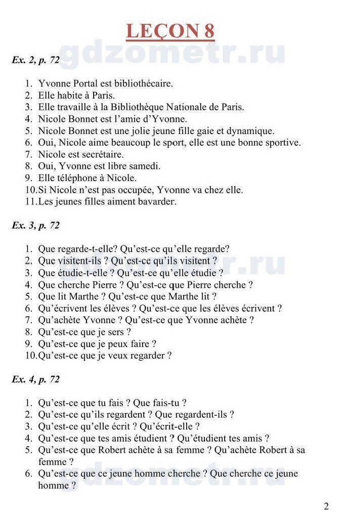 Елухина французский гдз 8 класс