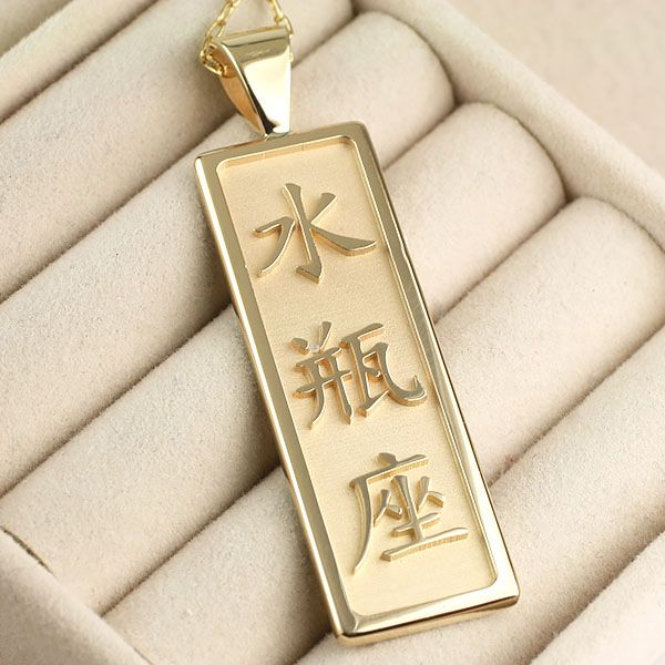 Vertical Chinese Symbol Pendant One Tone 25mm Recent Works